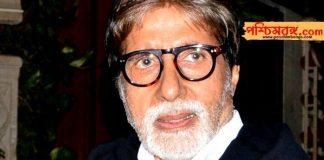 Amitabh Bachchan, আমিতাভ বচ্চন