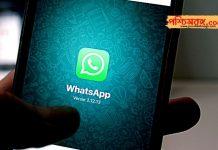 whatsapp privacy policy update, whatsapp, হোয়াটসঅ্যাপ