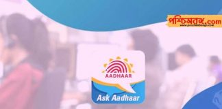 aadhar card, aadhar update, আধার কার্ড,
