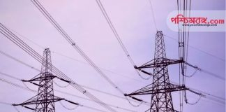 odisha electric bill, odisha electricity