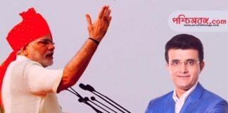 bjp, bjp joined sourav ganguly, narendra modi, সৌরভ গঙ্গোপাধ্যায়