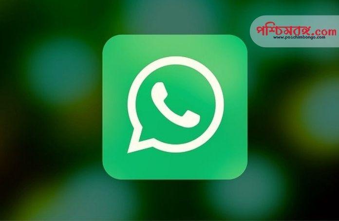 whatsapp new policy, নয়া পলিসি, whatsapp policy, হোয়াটসঅ্যাপ