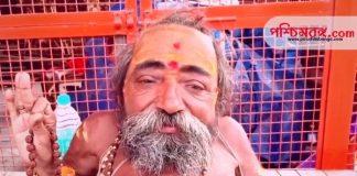 Narayan Nanda Giri Maharaj, Giri Maharaj, haridwar