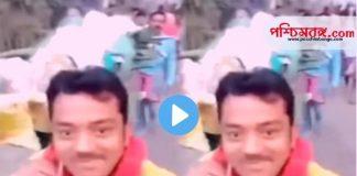 viral video, ভাইরাল ভিডিও, ভারত,