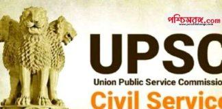 ইউপিএসসি ( UPSC ) সিভিল সার্ভিস, করোনা ভাইরাস, লকডাউন