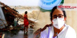 mamata banerjee, yaas, cyclone yaas, ত্রাণ দুর্নীতি, দুয়ারে ত্রাণ,