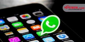 হোয়াটসঅ্যাপ, Privacy policy, whatsapp