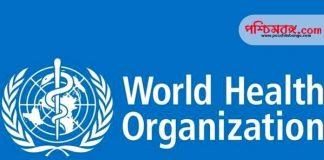 বিশ্ব স্বাস্থ্য সংস্থা না হু ( WHO ), করোনা ভাইরাস, কোভিড-১৯