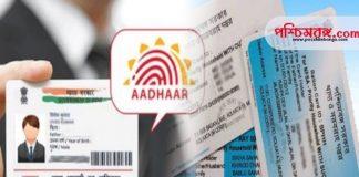 ration card, aadhar card, aadhar card and ration card link,
