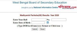 মাধ্যমিক পরীক্ষার ফলাফল, Madhyamik examination result 2021, West Bengal secondary examination result, Madhyamik result