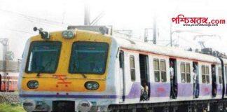 লোকাল ট্রেন, Local Train