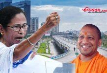 mamata banerjee, yogi adityanath, উত্তরপ্রদেশ উন্নয়ন