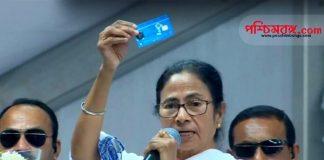 মিনা সাঁতরা, swasthya sathi card,